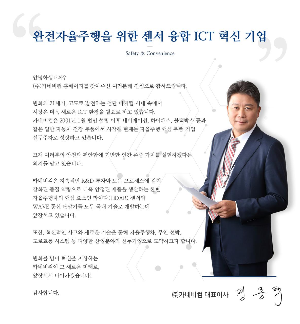 카네비컴-CEO인사말